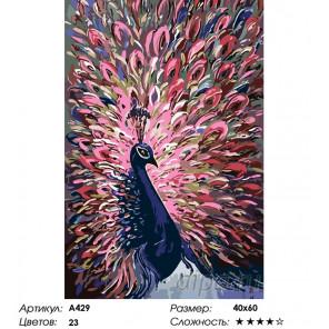 Количество цветов и сложность Павлин с розовым хвостом Раскраска картина по номерам на холсте A429