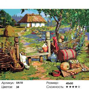 Щедрый край Раскраска картина по номерам на холсте UA10