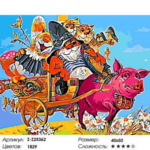 Количество цветов и сложность Веселое путешествие Раскраска картина по номерам на холсте Z-Z25362