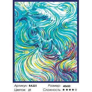 Танец ветра Раскраска картина по номерам на холсте RA221