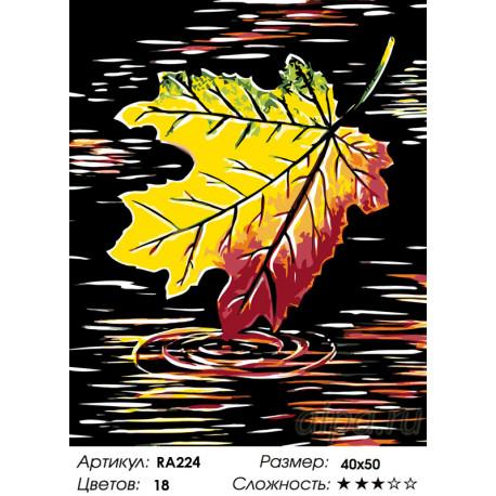 Количество цветов и сложность Осенний лист Раскраска картина по номерам на холсте RA224