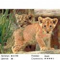 Два львенка Алмазная вышивка мозаика