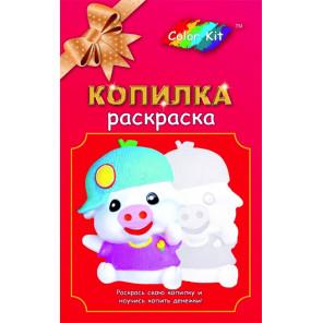 Милый поросенок Копилка виниловая Набор для росписи Color Kit YXE135