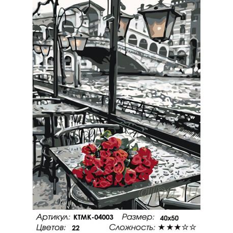 Количество цветов и сложность Столик в Венеции Раскраска картина по номерам на холсте KTMK-04003