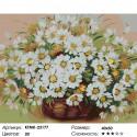 Количество цветов и сложность Пушистые ромашки Раскраска картина по номерам на холсте KTMK-23177