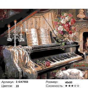Количество цветов и сложность Соната у рояля Раскраска картина по номерам на холсте Z-GX7553