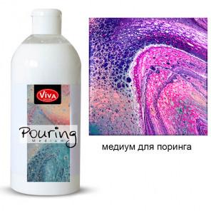 Pouring Medium Средство - медиум для поринга Viva Decor