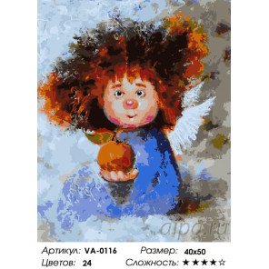 Ангелок с яблоком Раскраска картина по номерам на холсте
