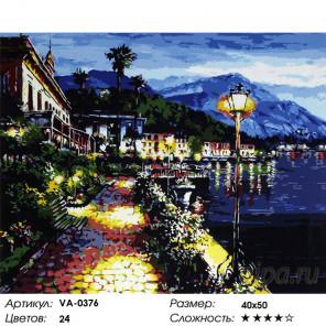 Количество цветов и сложность Вечерняя набережная Раскраска картина по номерам на холсте