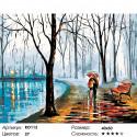 Количество цветов и сложность Безмолвная прогулка Раскраска картина по номерам на холсте RO113