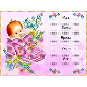 Метрика для девочки Набор для вышивки бисером Каролинка