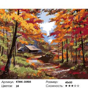 Осенняя идилия Раскраска картина по номерам на холсте KTMK-35405