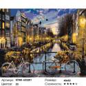 Количество цветов и сложность Прогулка по вечернему городу Раскраска картина по номерам на холсте KTMK-653201
