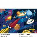 Количество цветов и сложность Космическое путешествие Раскраска картина по номерам на холсте RA239