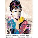 Количество цветов и сложность Красочная Одри Раскраска картина по номерам на холсте KTMK-48373