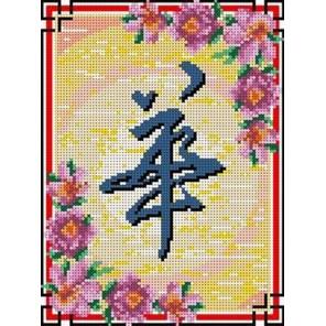 Иероглиф. Цветок Канва с рисунком для вышивки бисером