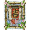Иероглиф. Удача Канва с рисунком для вышивки бисером