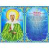 Молитва Святой Матроне Канва с рисунком для вышивки бисером