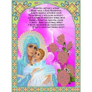 Молитва о дочери Канва с рисунком для вышивки бисером