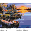 Количество цветов и сложность Дивный вечер Раскраска картина по номерам на холсте KTMK-42142