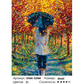 Прогулка в листопад Раскраска картина по номерам на холсте KTMK-92984