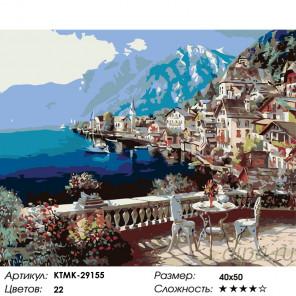 Количество цветов и сложность Терраса у моря Раскраска картина по номерам на холсте KTMK-29155