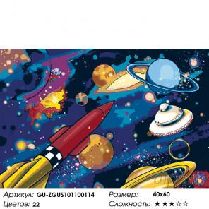 Количество цветов и сложность Космические просторы Раскраска картина по номерам на холсте GU-ZGUS101100114