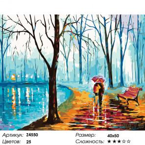 Прогулка в парке Раскраска картина по номерам на холсте Z4550