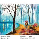 Количество цветов и сложность Прогулка в парке Раскраска картина по номерам на холсте Z4550