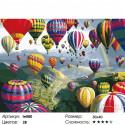Количество цветов и сложность Небесный парад Алмазная мозаика на подрамнике LE080