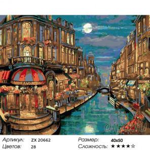 Количество цветов и сложность Венеция в лунном сиянии Раскраска картина по номерам на холсте ZX 20662