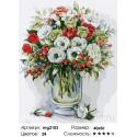 Количество цветов и сложность Букет с красными ягодами Раскраска картина по номерам на холсте MG2103