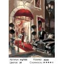 Красная дорожка Раскраска картина по номерам на холсте