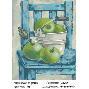 Количество цветов и сложность Натюрморт с зелеными яблоками Раскраска картина по номерам на холсте MG2105