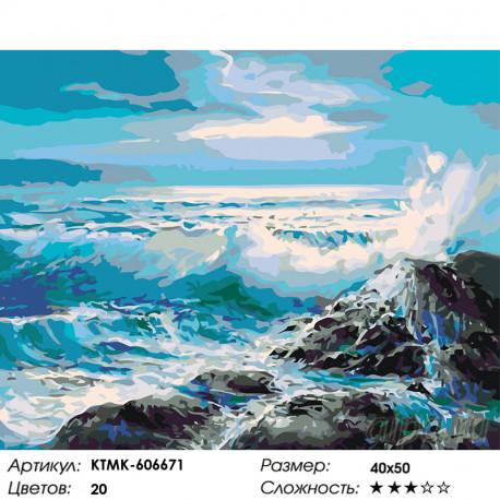 Количество цветов и сложность Голубые волны Раскраска картина по номерам на холсте KTMK-606671