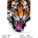 Количество цветов и сложность Свирепый тигр Раскраска картина по номерам на холсте A469