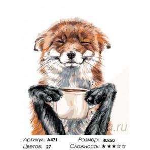 Количество цветов и сложность Лисичка с кофе Раскраска картина по номерам на холсте A471