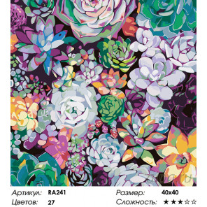 Количество цветов и сложность Цветочный ковер Раскраска картина по номерам на холсте RA241