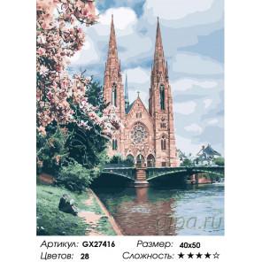 Количество цветов и сложность У церкви Святого Павла Раскраска картина по номерам на холсте GX27416