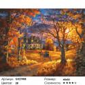 Количество цветов и сложность Осенняя ночь Раскраска картина по номерам на холсте GX27408