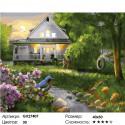 Количество цветов и сложность Летний вечер Раскраска картина по номерам на холсте GX27407