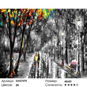 Количество цветов и сложность Вечерняя прогулка Раскраска картина по номерам на холсте GX27375