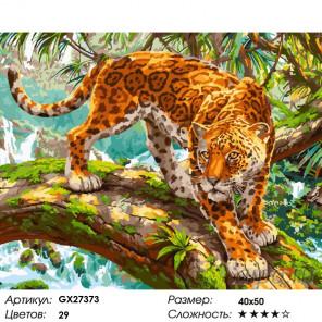 Крадущийся Ягуар Раскраска картина по номерам на холсте GX27373