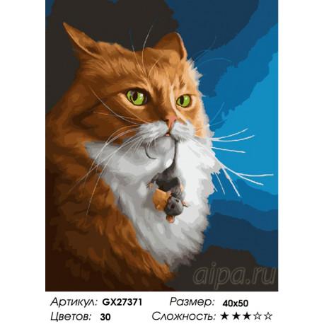 Количество цветов и сложность Кот с мышкой Раскраска картина по номерам на холсте GX27371