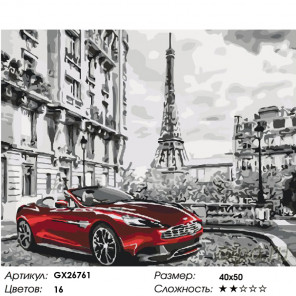 Количество цветов и сложность Парижское утро Раскраска картина по номерам на холсте GX26761