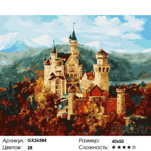 Количество цветов и сложность Замок Нойшванштайн Раскраска картина по номерам на холсте GX26584