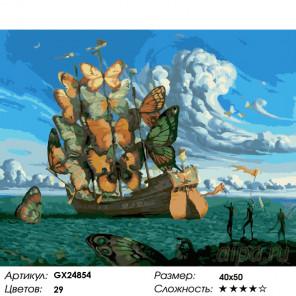 Количество цветов и сложность Великая лодка Раскраска картина по номерам на холсте GX24854