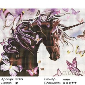 Количество цветов и сложность Единорог с бабочками Алмазная вышивка мозаика Painting Diamond GF976
