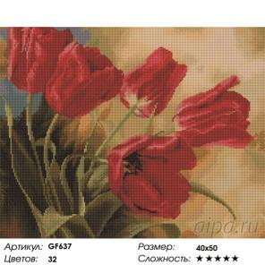 Количество цветов и сложность Красные тьльпаны Алмазная вышивка мозаика Painting Diamond GF637