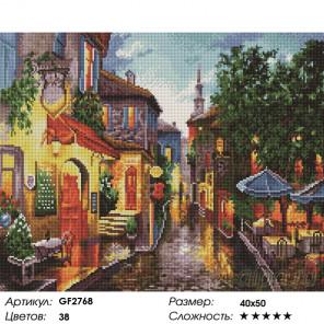 Количество цветов и сложность Вечерняя Прага Алмазная вышивка мозаика Painting Diamond GF2768